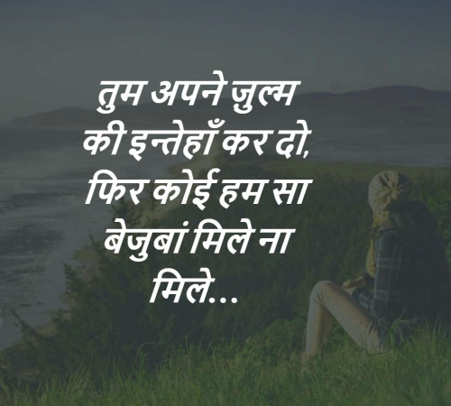 Best Hindi Love Shayari Quotes Whatsapp Status10