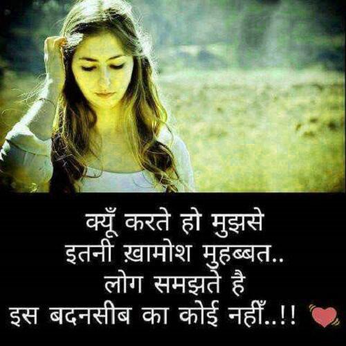 Best Hindi Love Shayari Quotes Whatsapp Status102