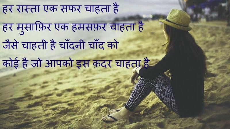 Best Hindi Love Shayari Quotes Whatsapp Status107