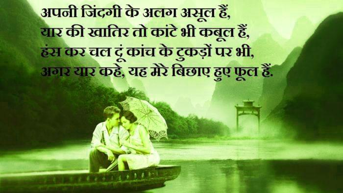 Best Hindi Love Shayari Quotes Whatsapp Status15