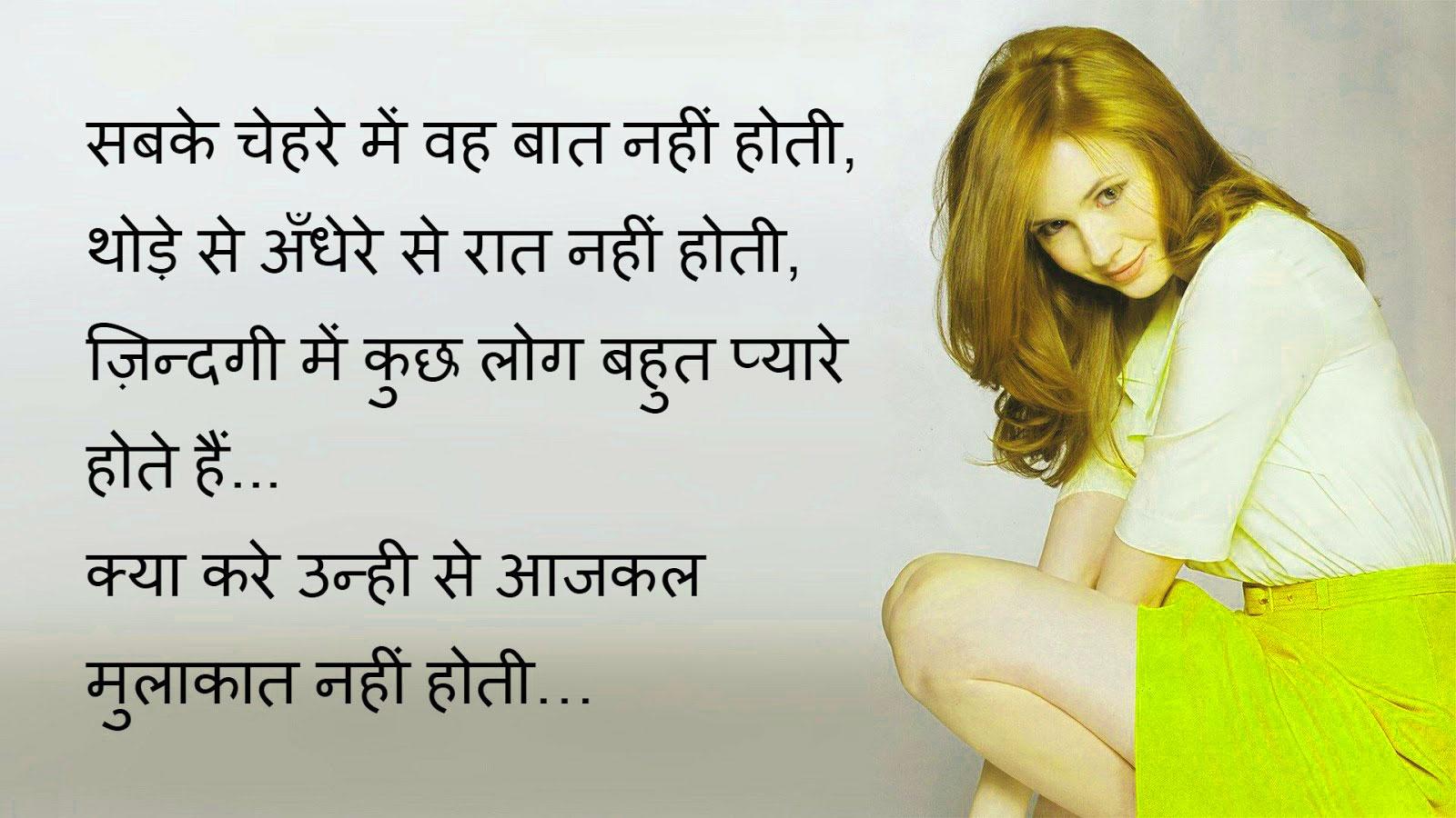Best Hindi Love Shayari Quotes Whatsapp Status17