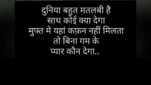 Best Hindi Love Shayari Quotes Whatsapp Status27