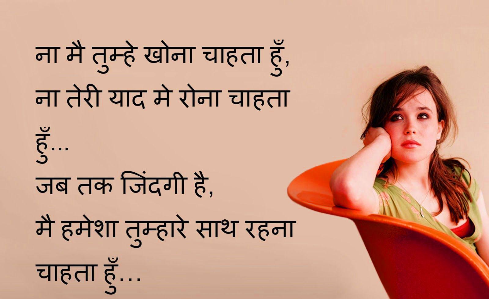 Best Hindi Love Shayari Quotes Whatsapp Status29