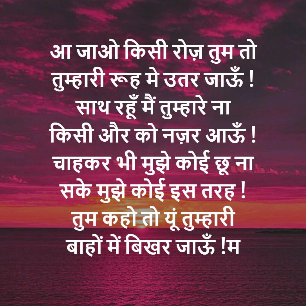 Best Hindi Love Shayari Quotes Whatsapp Status30