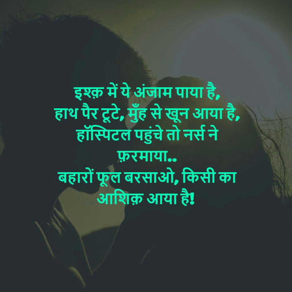 Best Hindi Love Shayari Quotes Whatsapp Status31