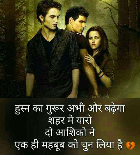 Best Hindi Love Shayari Quotes Whatsapp Status32