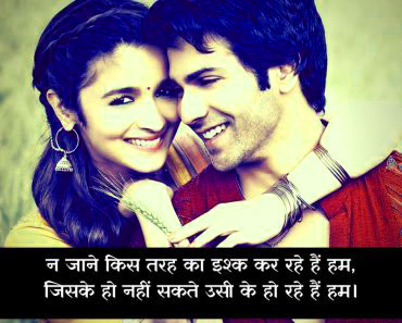 Best Hindi Love Shayari Quotes Whatsapp Status36