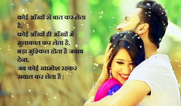 Best Hindi Love Shayari Quotes Whatsapp Status37