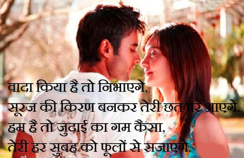 Best Hindi Love Shayari Quotes Whatsapp Status40