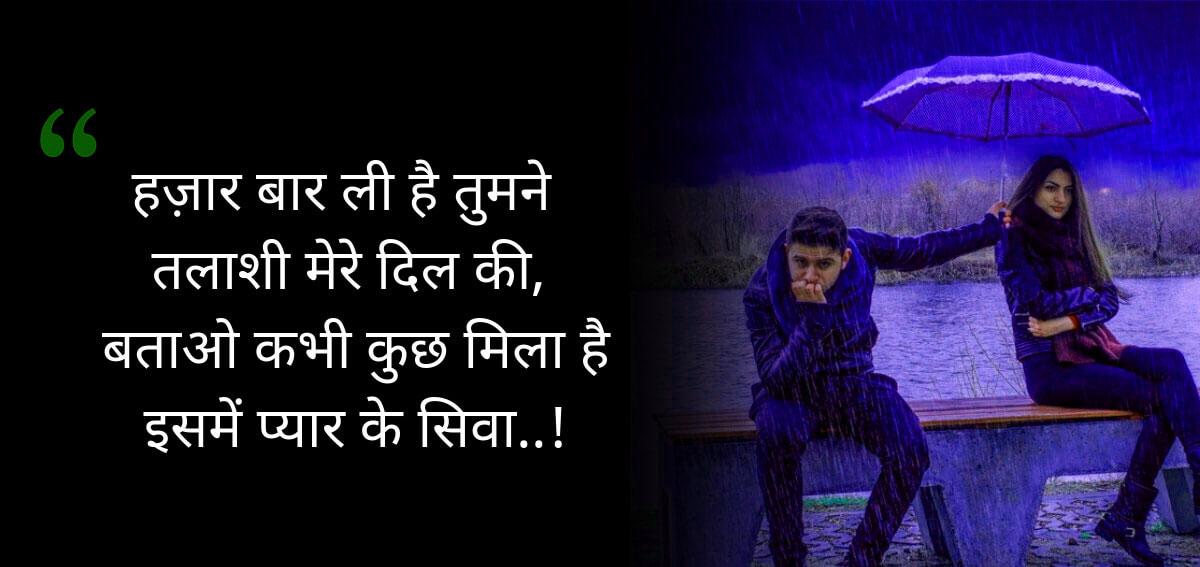 Best Hindi Love Shayari Quotes Whatsapp Status45