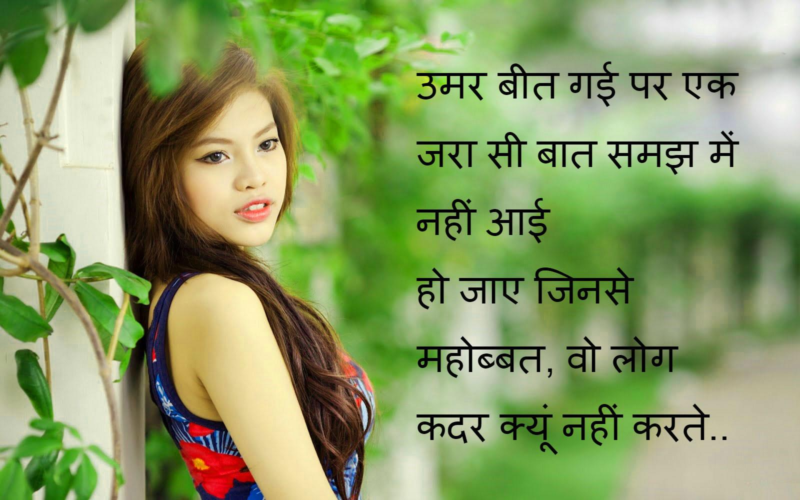 Best Hindi Love Shayari Quotes Whatsapp Status49
