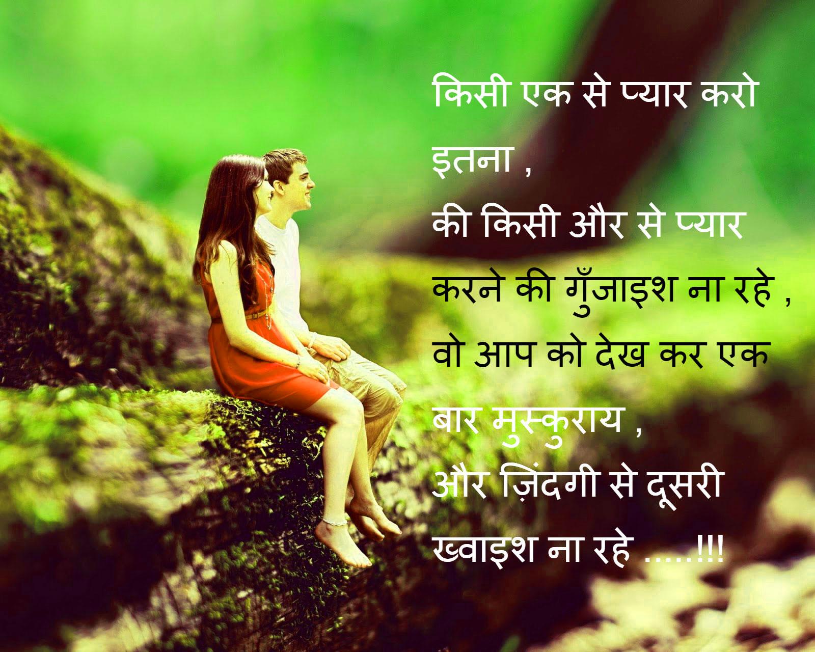 Best Hindi Love Shayari Quotes Whatsapp Status52