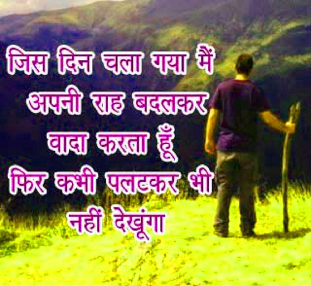 Best Hindi Love Shayari Quotes Whatsapp Status53