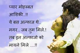 Best Hindi Love Shayari Quotes Whatsapp Status57