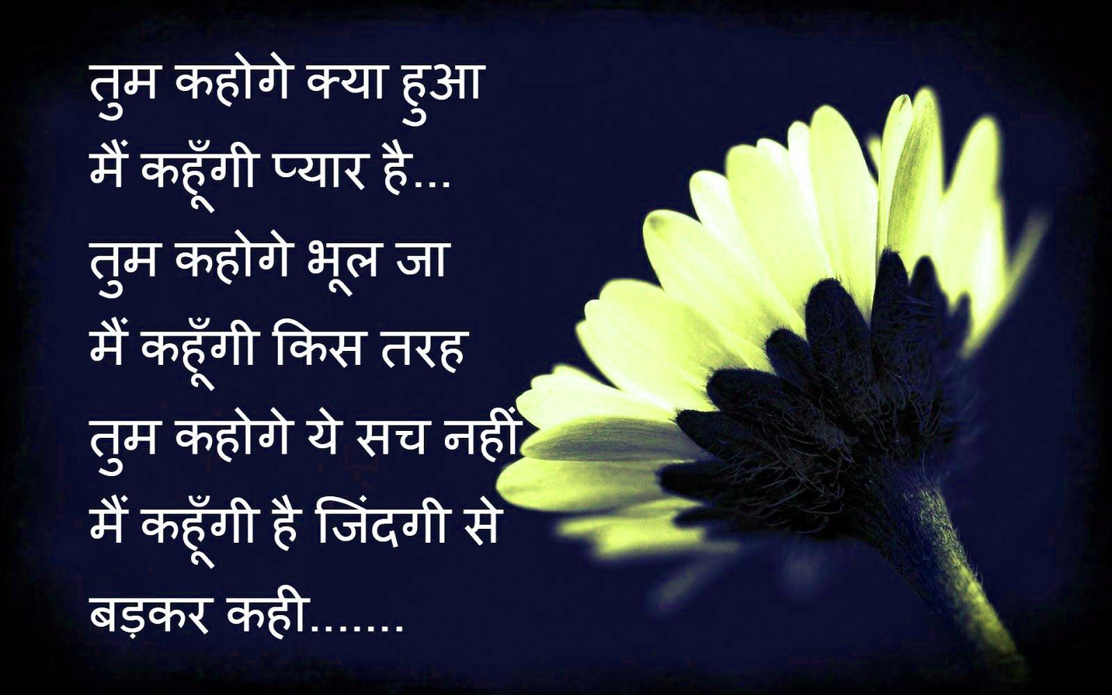 Best Hindi Love Shayari Quotes Whatsapp Status59
