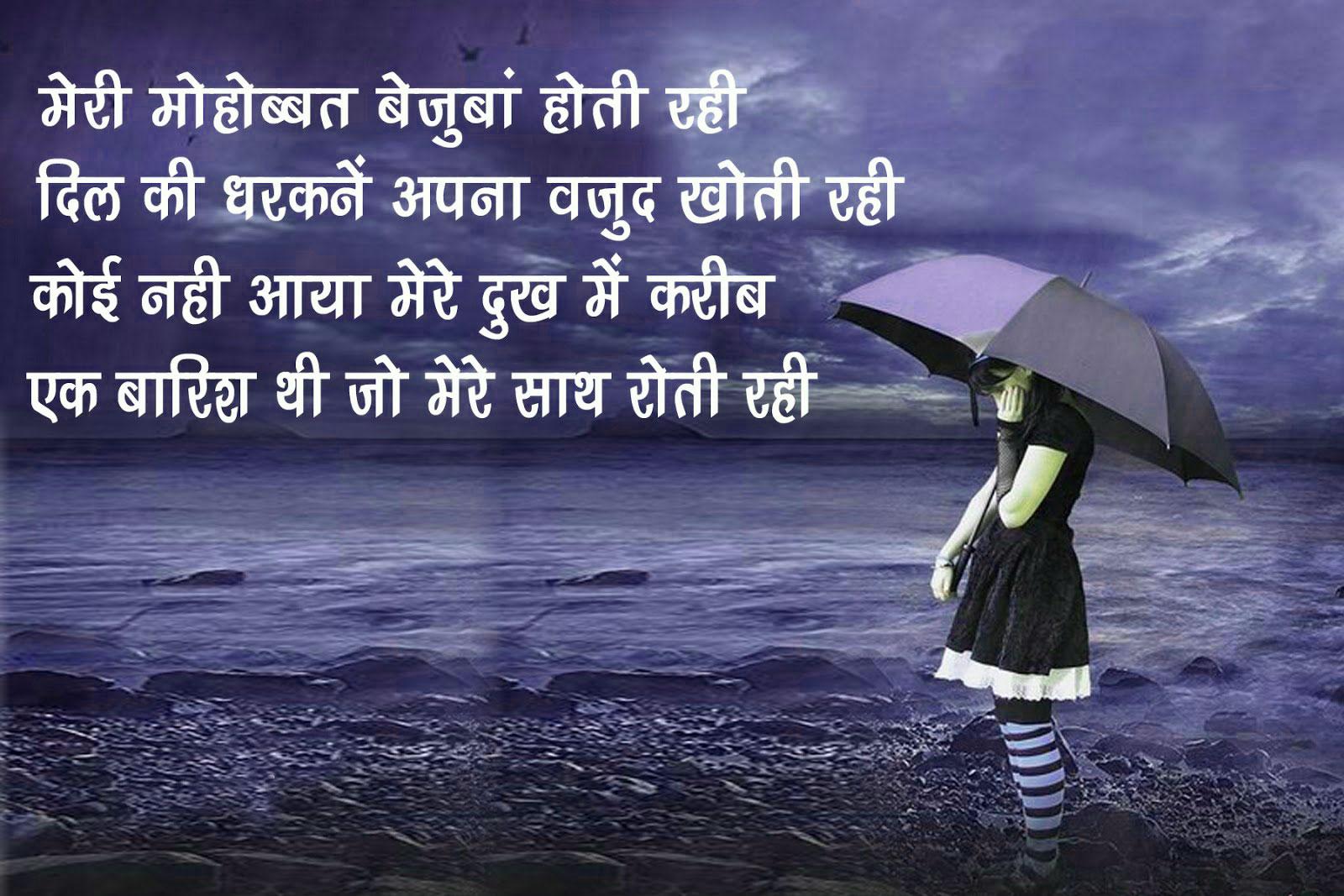 Best Hindi Love Shayari Quotes Whatsapp Status61