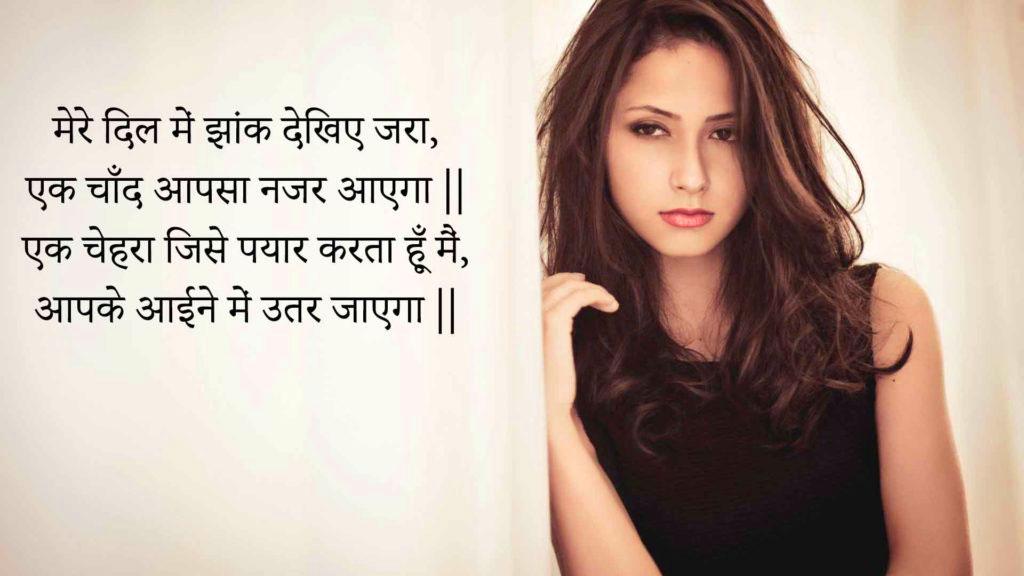 Best Hindi Love Shayari Quotes Whatsapp Status66