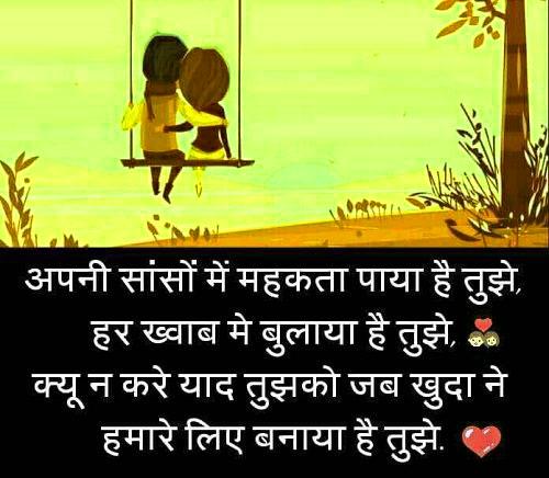 Best Hindi Love Shayari Quotes Whatsapp Status67
