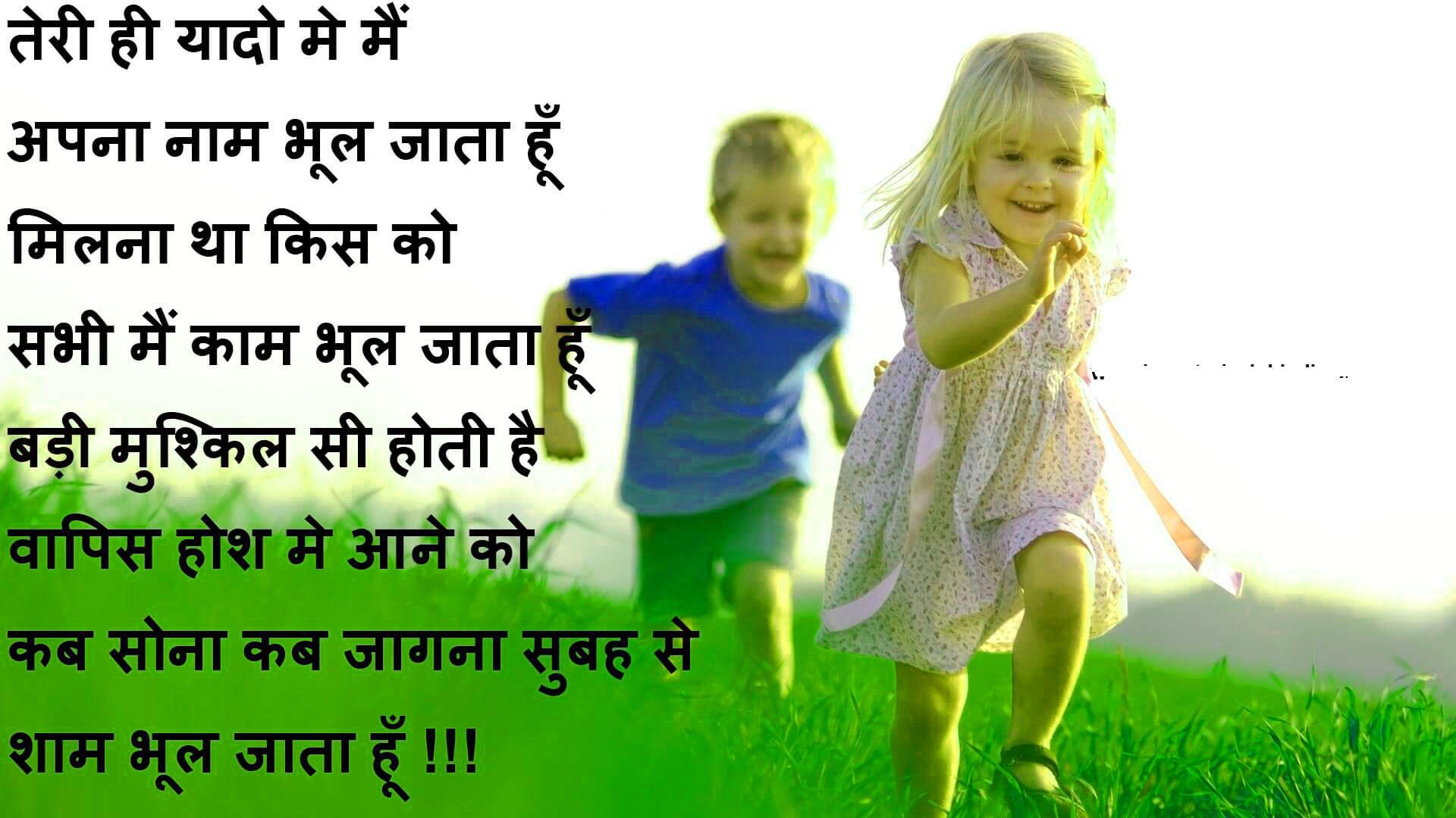 Best Hindi Love Shayari Quotes Whatsapp Status68