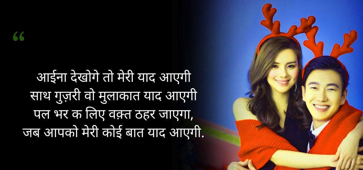 Best Hindi Love Shayari Quotes Whatsapp Status82