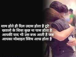 Best Hindi Love Shayari Quotes Whatsapp Status85