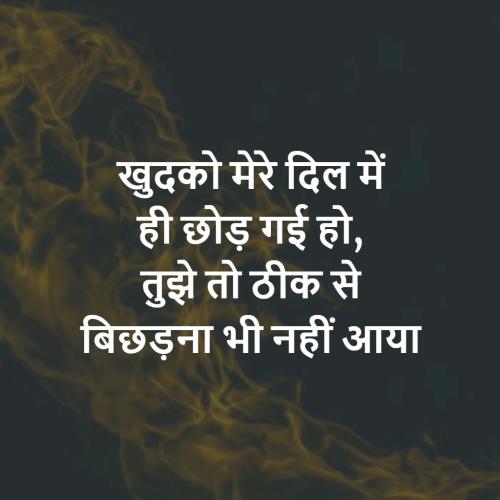 Best Hindi Love Shayari Quotes Whatsapp Status9