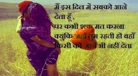 Best Hindi Love Shayari Quotes Whatsapp Status91
