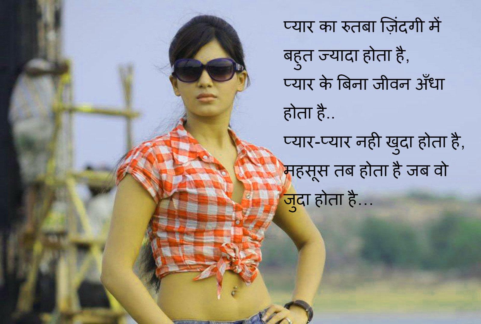 Best Hindi Love Shayari Quotes Whatsapp Status95