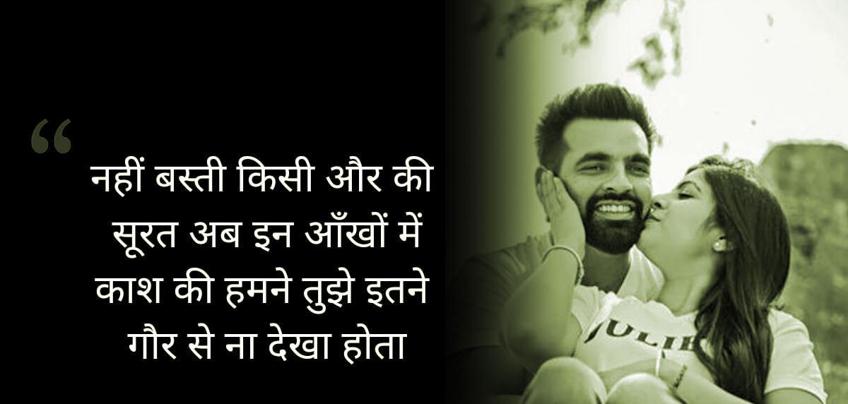 Best Hindi Love Shayari Quotes Whatsapp Status96