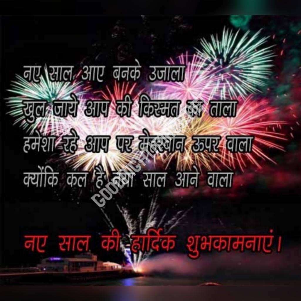 Happy New Year9