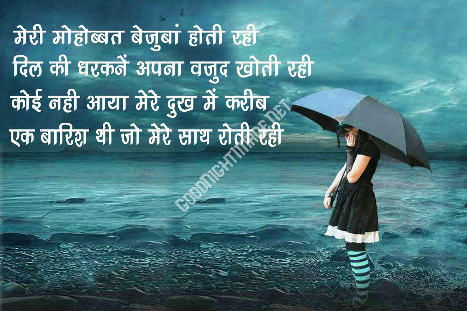 hindi love quotes for whatsapp dp2