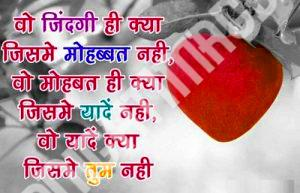 25+ Hindi Love Quotes For WhatsApp Dp | Urdu Amazing Love Quotes Download Free