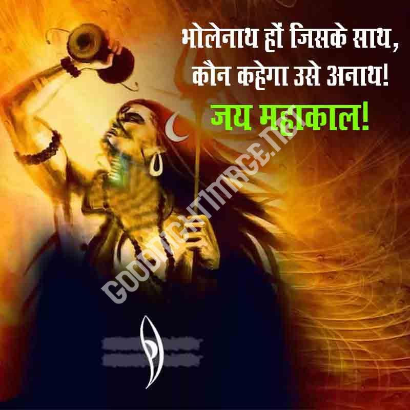 Best Mahadev Attitude Status   Mahadev Status In Hindi