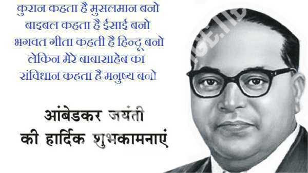 Best Ambedkar Jayanti Shayari Pics In Hindi Wishes MSG