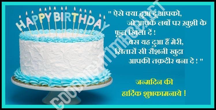 Happy birthday wish