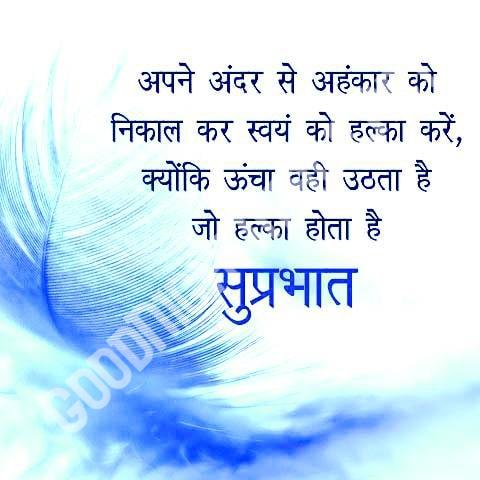 LATEST GOOD MORNING IMAGES WITH SHAYARI IN HINDI