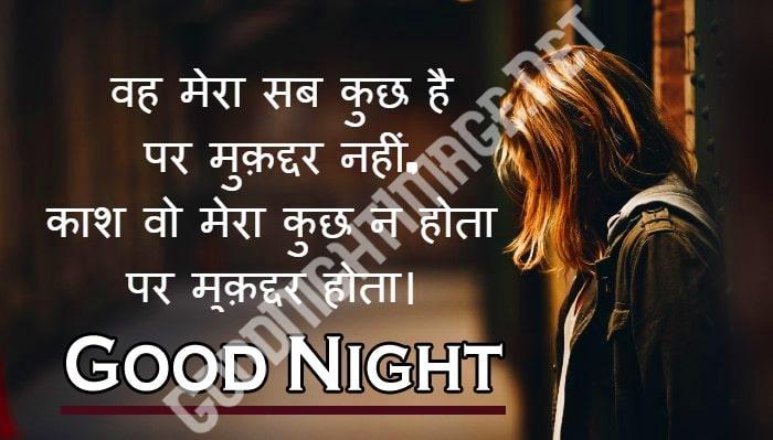 144+ Hindi Shayari Good Night Images HD Free Download - Good Morning Images | Good Morning Photo HD Downlaod