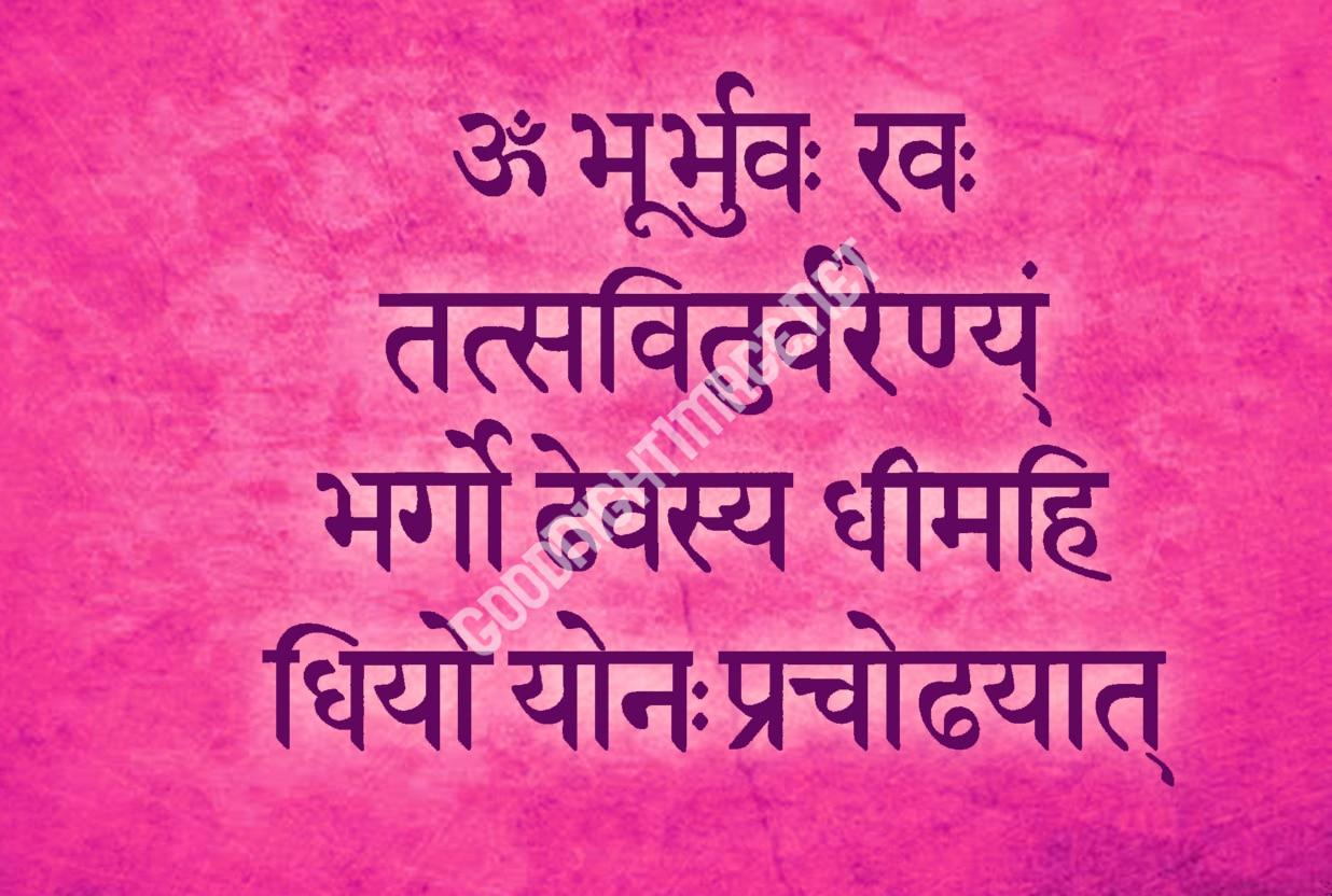 Gayatri Mantra Images Photo Wallpaper HD Download – Good Morning Images | Good Morning Photo HD Download