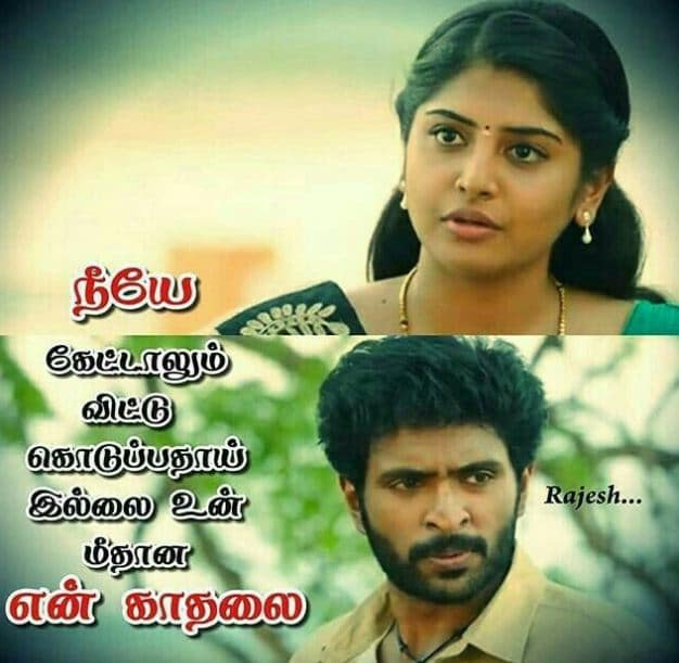 TAMIL LOVE IMAGE WITH QOUTES 14