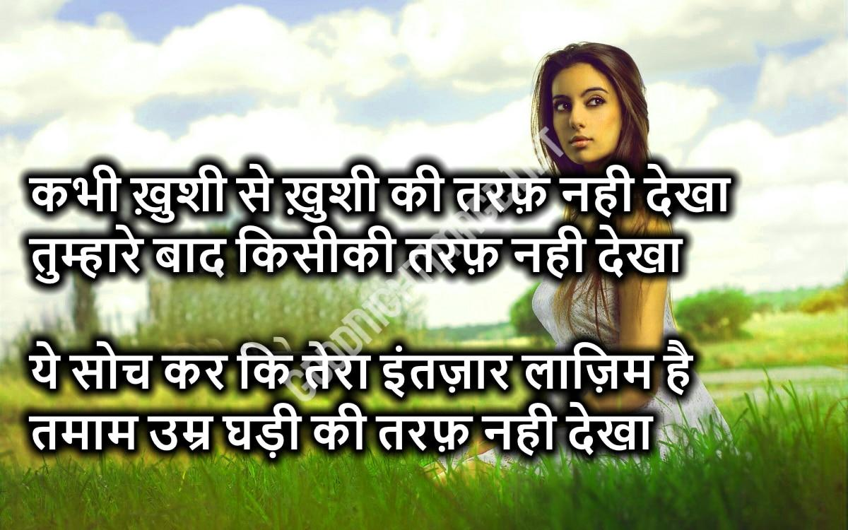 Whatsapp Sad Shayari Status Images in Hindi for Lover