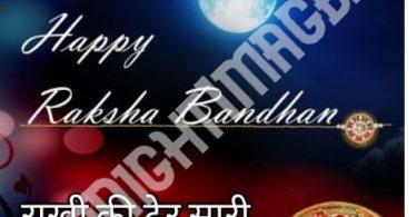 HAPPY RAKSHA BANDHAN IMAGES30