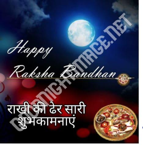 Best Happy Raksha Bandhan Images Shayari Status for WhatsApp Pic in 2020