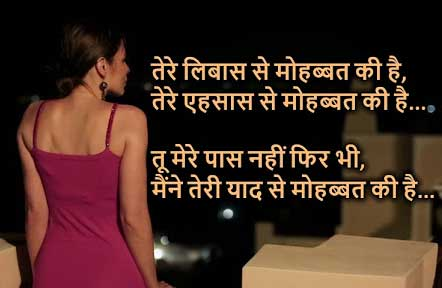 Latest Hindi Sad Shayari Images, Photo & Wallpaper Download