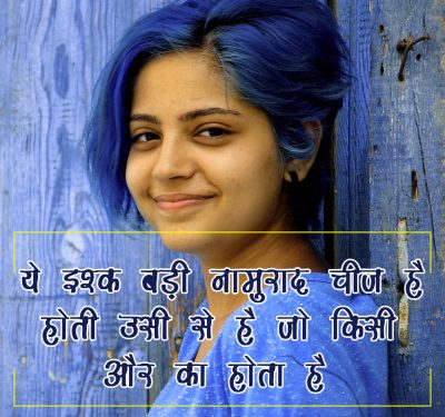 Best 2 Line Hindi Shayari Images HD Download | Sad Shayari Image Download